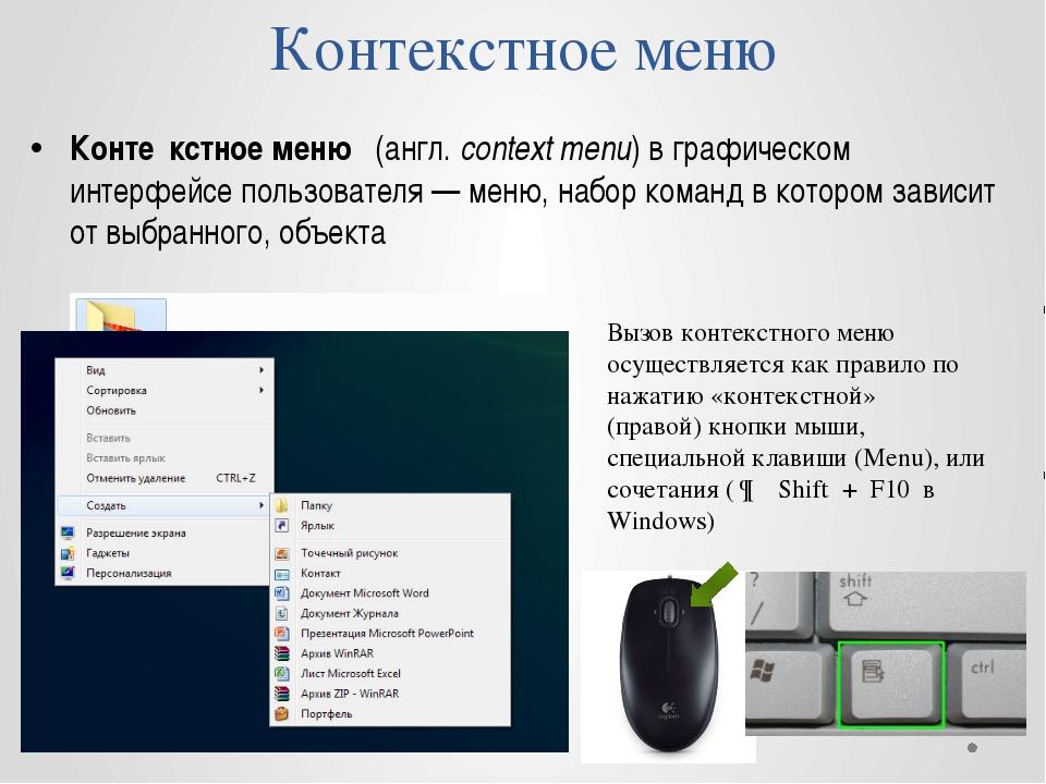 Контекстное меню Конте́кстное меню́(англ.context menu) вграфическом интерф...