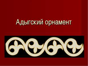 Адыгский орнамент