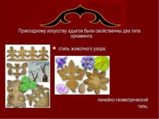 Прикладному искусству адыгов были свойственны два типа орнамента: стиль живот