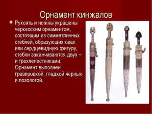 Орнамент кинжалов Рукоять и ножны украшены черкесским орнаментом, состоящим и