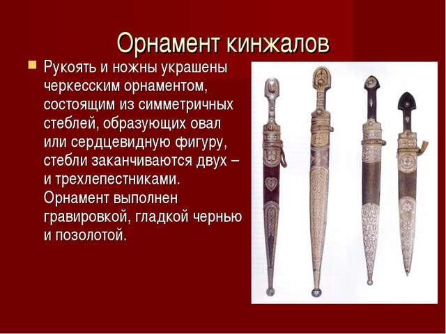 Орнамент кинжалов Рукоять и ножны украшены черкесским орнаментом, состоящим и...