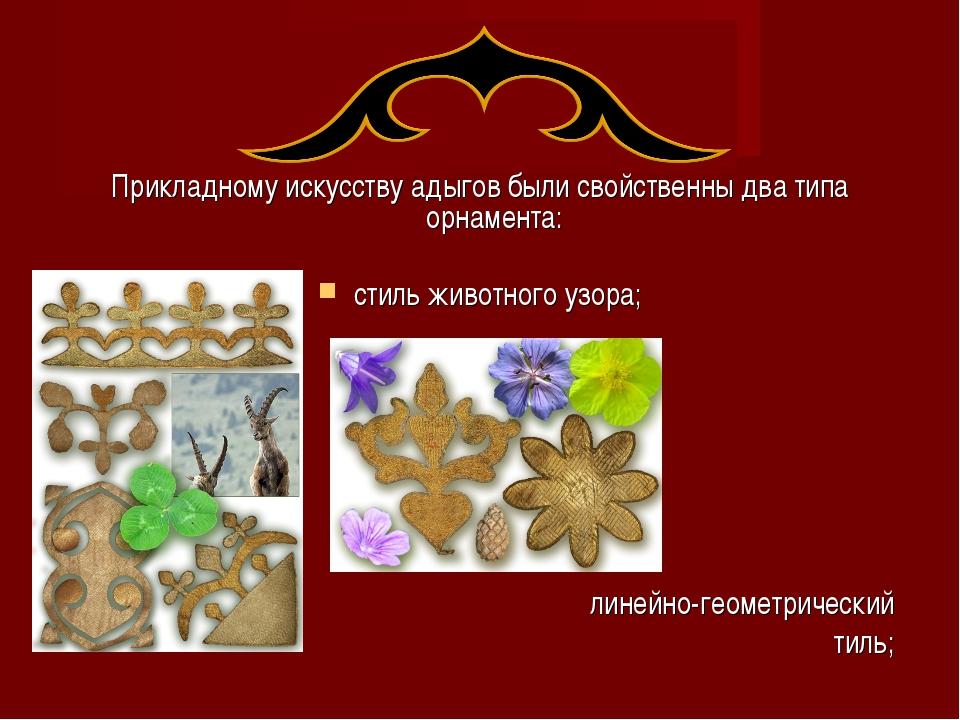 Прикладному искусству адыгов были свойственны два типа орнамента: стиль живот...
