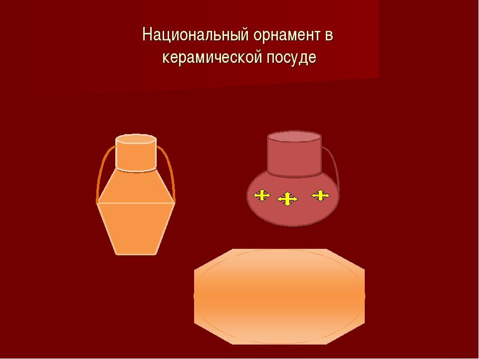 Национальный орнамент в керамической посуде