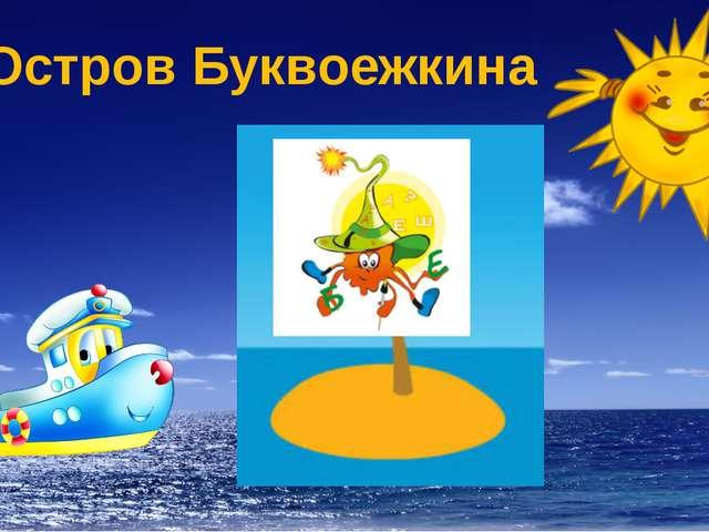 Остров Буквоежкина