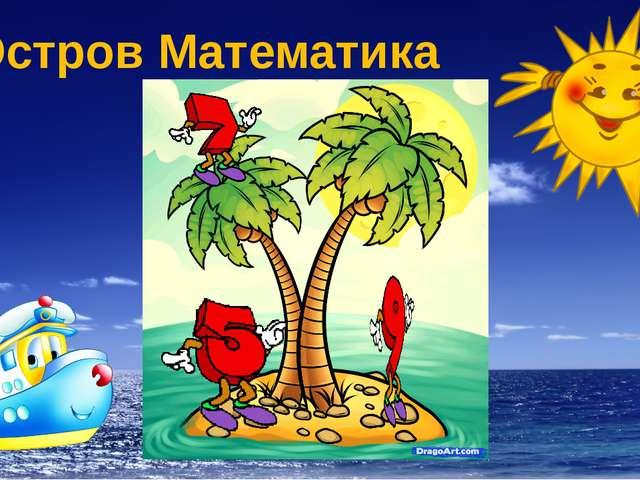 Остров Математика