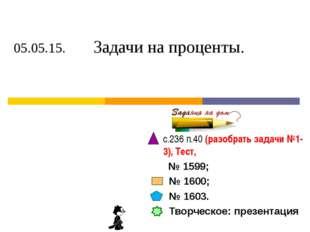 с.236 п.40 (разобрать задачи №1-3), Тест, № 1599; № 1600; № 1603. Творческое: