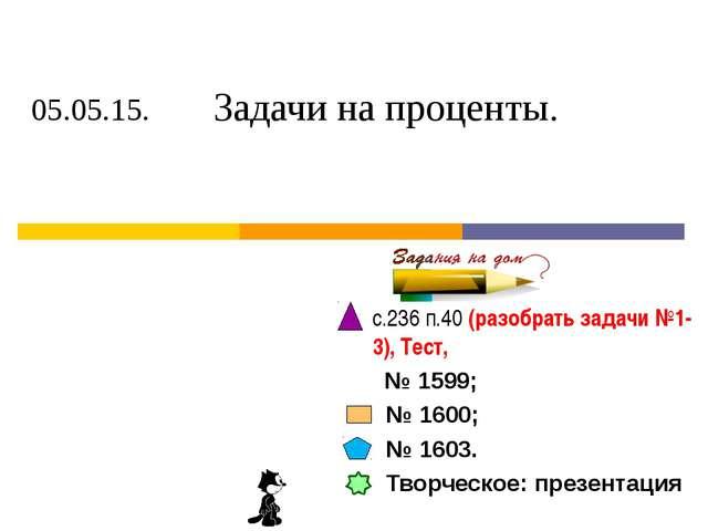 с.236 п.40 (разобрать задачи №1-3), Тест, № 1599; № 1600; № 1603. Творческое:...