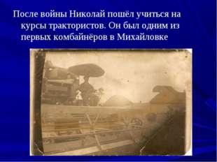 После войны Николай пошёл учиться на курсы трактористов. Он был одним из перв