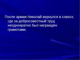 После армии Николай вернулся в совхоз, где за добросовестный труд неоднократн