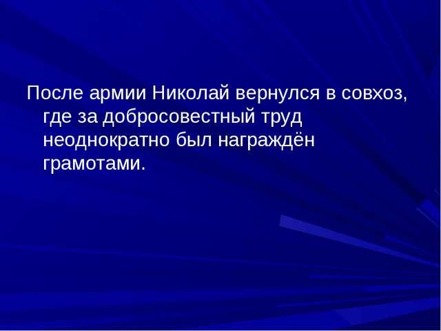 После армии Николай вернулся в совхоз, где за добросовестный труд неоднократн...
