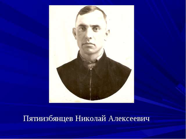 Пятиизбянцев Николай Алексеевич