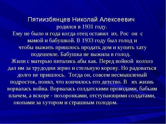 Пятиизбянцев Николай Алексеевич родился в 1931 году. Ему не было и года когда...