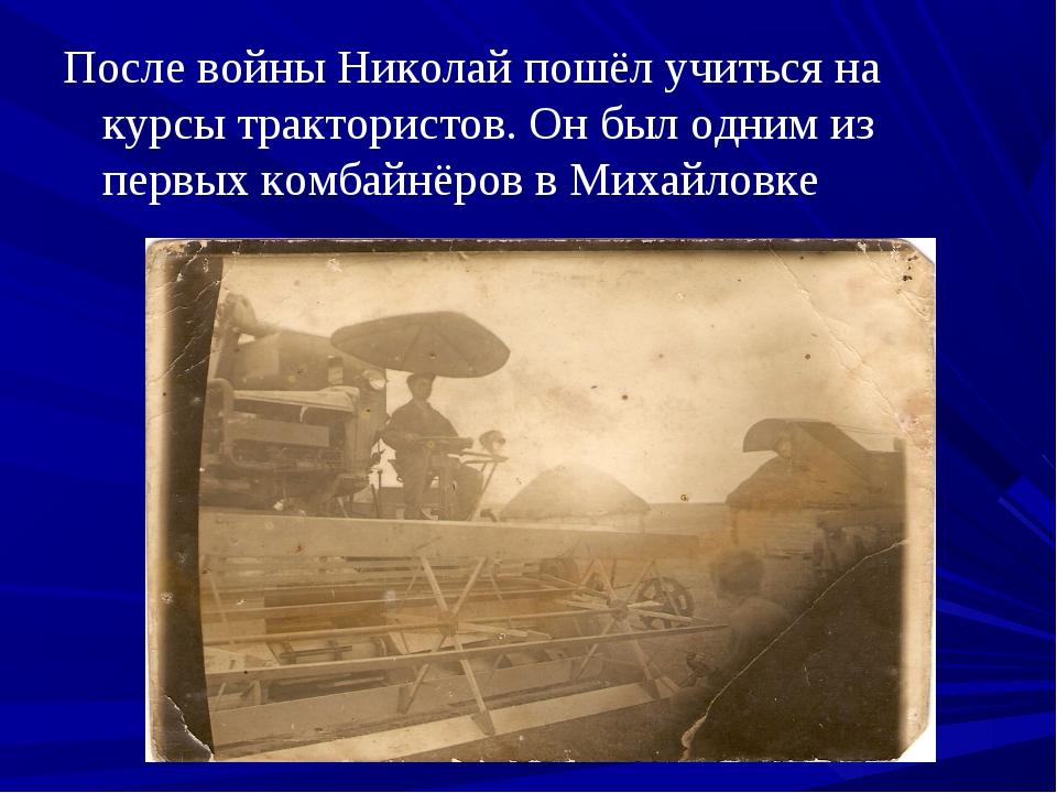 После войны Николай пошёл учиться на курсы трактористов. Он был одним из перв...