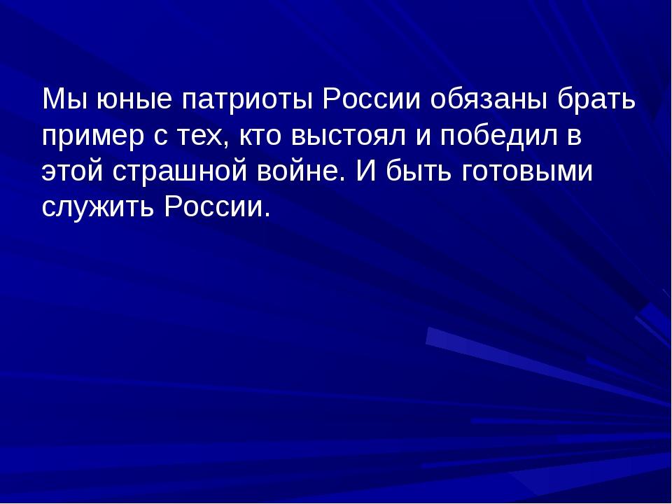 Мы юные патриоты России обязаны брать пример с тех, кто выстоял и победил в э...