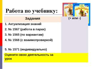 Работа по учебнику: Задания(+ или -) 1. Актуализация знаний 2. № 1567 (раб