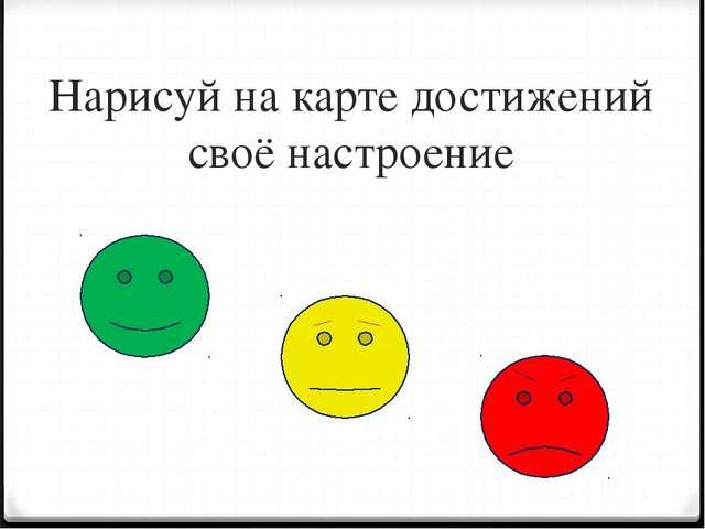 Нарисуй на карте достижений своё настроение