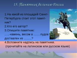 15. Памятник величию России 1.На какой из площадей Санкт- Петербурга стоит эт