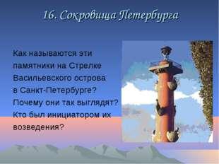 16. Сокровища Петербурга Как называются эти памятники на Стрелке Васильевског