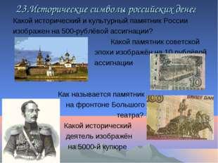 23.Исторические символы российских денег Какой исторический и культурный памя