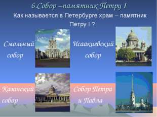 6.Собор –памятник Петру I Как называется в Петербурге храм – памятник Петру I