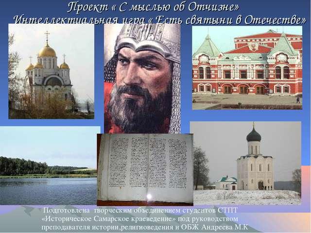 Проект « С мыслью об Отчизне» Интеллектуальная игра « Есть святыни в Отечест...