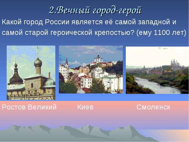 2.Вечный город-герой Какой город России является её самой западной и самой ст...