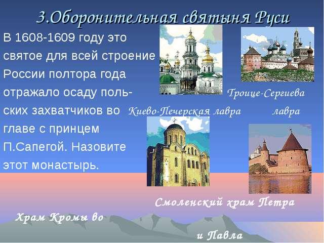 3.Оборонительная святыня Руси В 1608-1609 году это святое для всей строение Р...