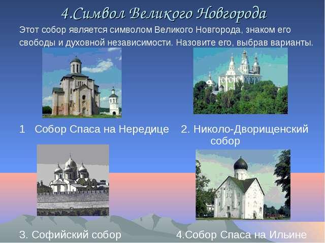 4.Символ Великого Новгорода Этот собор является символом Великого Новгорода,...