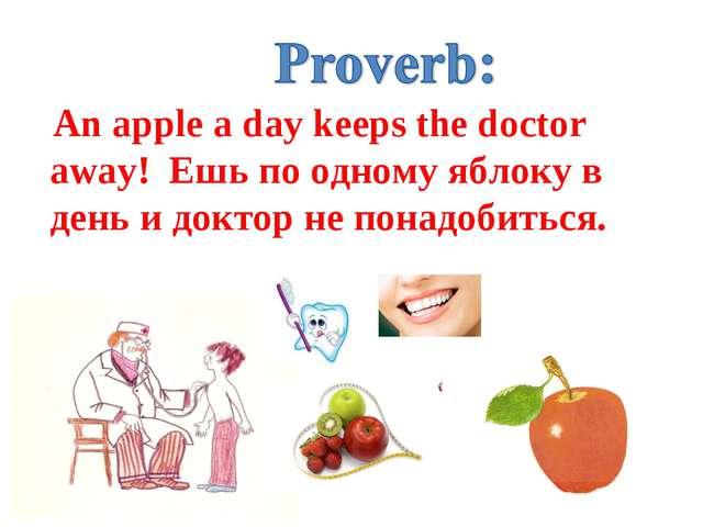 An apple a day keeps the doctor away! Ешь по одному яблоку в день и доктор н...
