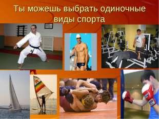 Ты можешь выбрать одиночные виды спорта