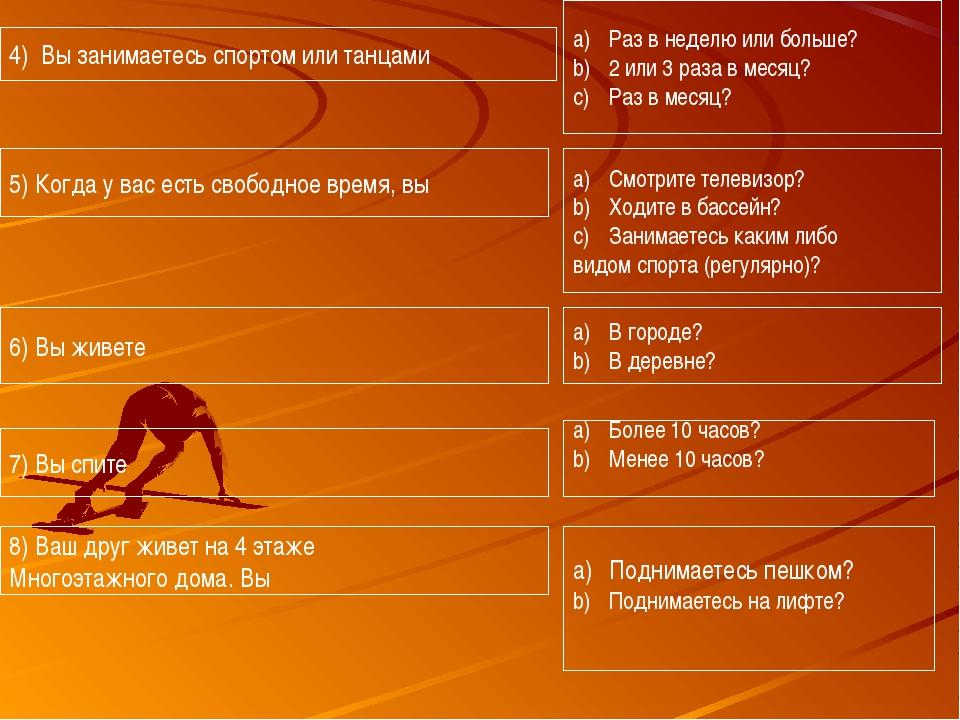 4) Вы занимаетесь спортом или танцами Раз в неделю или больше? 2 или 3 раза в...