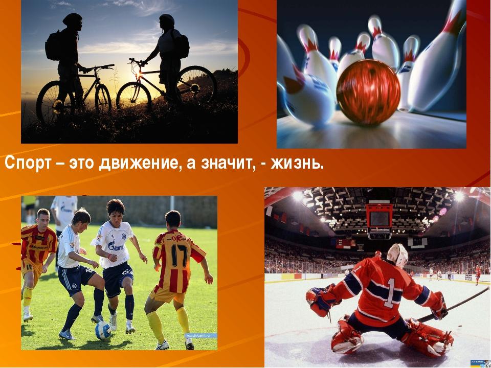 Спорт – это движение, а значит, - жизнь.