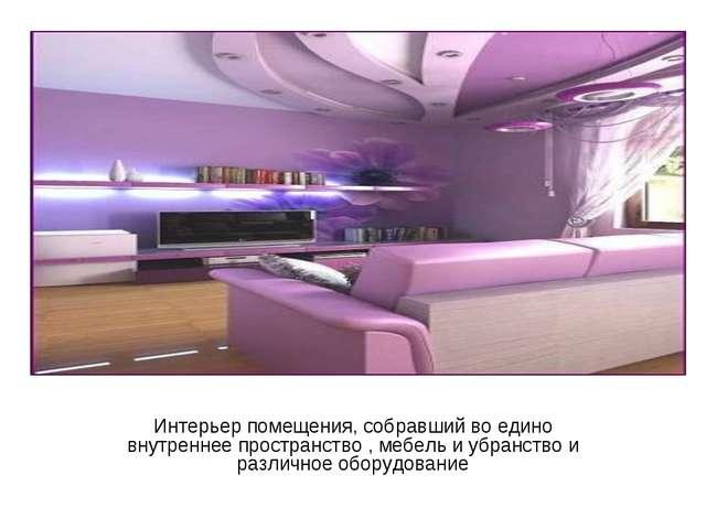 Интерьер помещения, собравший во едино внутреннее пространство , мебель и убр...