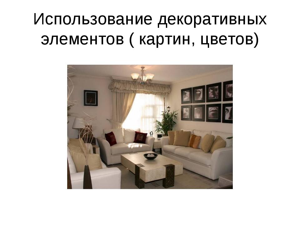 Использование декоративных элементов ( картин, цветов)