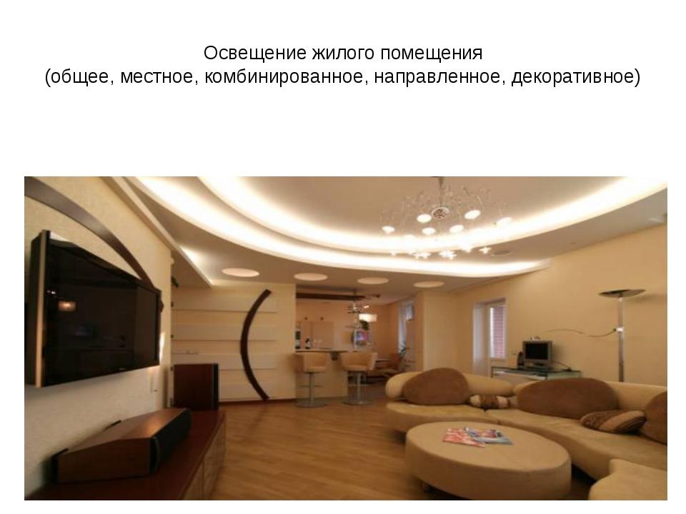 Освещение жилого помещения (общее, местное, комбинированное, направленное, де...
