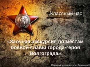 Классный час «Заочная экскурсия по местам боевой славы города-героя Волгоград