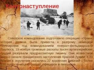 Советское командование подготовило операцию «Уран», которая должна была прив