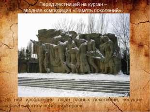 На ней изображены люди разных поколений, несущие венок на могилу погибших ге