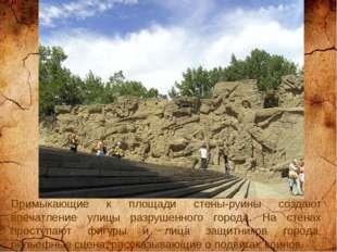 Примыкающие к площади стены-руины создают впечатление улицы разрушенного гор