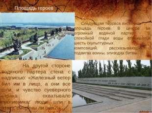 Площадь героев Следующая терраса ансамбля – площадь героев. В центре ее огро