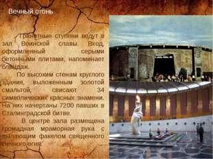 Вечный огонь Гранитные ступени ведут в зал Воинской славы. Вход, оформленный