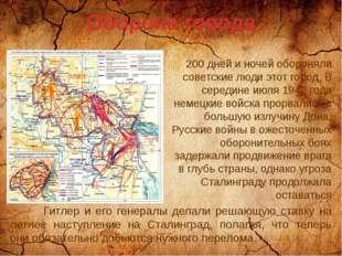 Оборона города 200 дней и ночей обороняли советские люди этот город. В середи