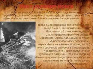 Наступление врага Враг прорвался к Волге 23 августа 1942 года Немецкие войска