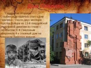 Дом Павлова Символом обороны Сталинграда навечно стал «Дом Павлова». Около дв