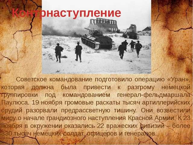 Советское командование подготовило операцию «Уран», которая должна была прив...