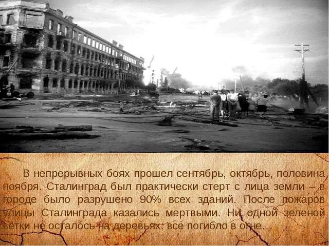 В непрерывных боях прошел сентябрь, октябрь, половина ноября. Сталинград был...