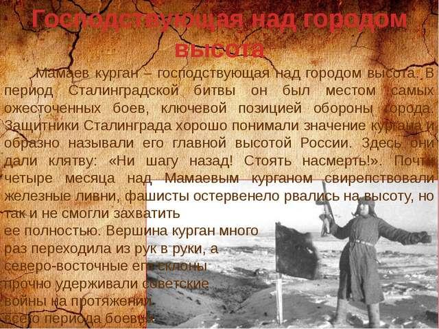 Господствующая над городом высота Мамаев курган – господствующая над городом...
