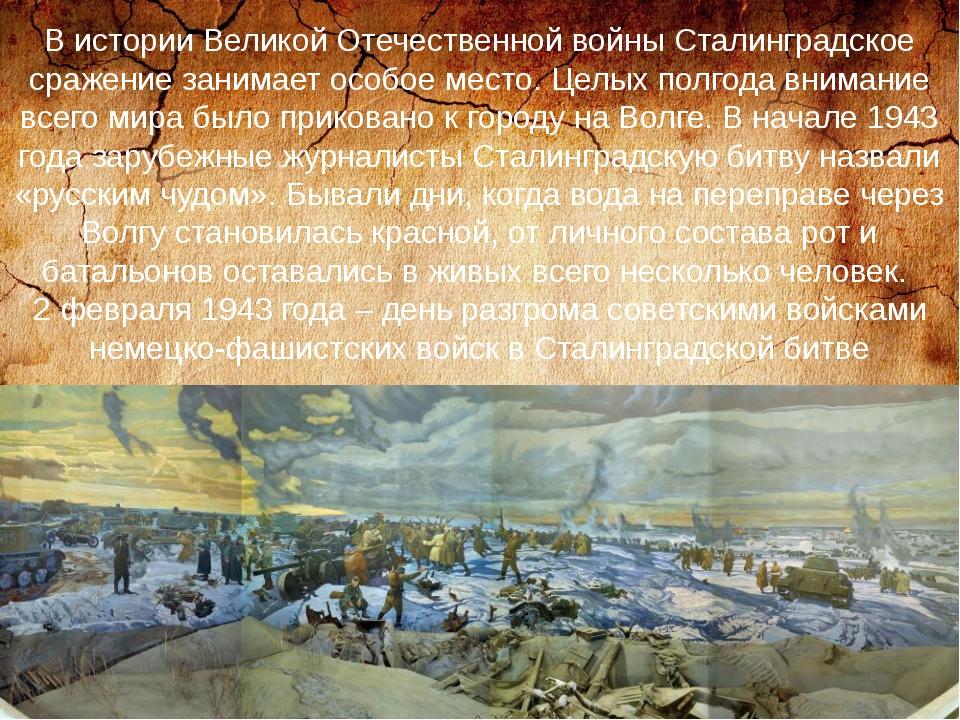 В истории Великой Отечественной войны Сталинградское сражение занимает особое...