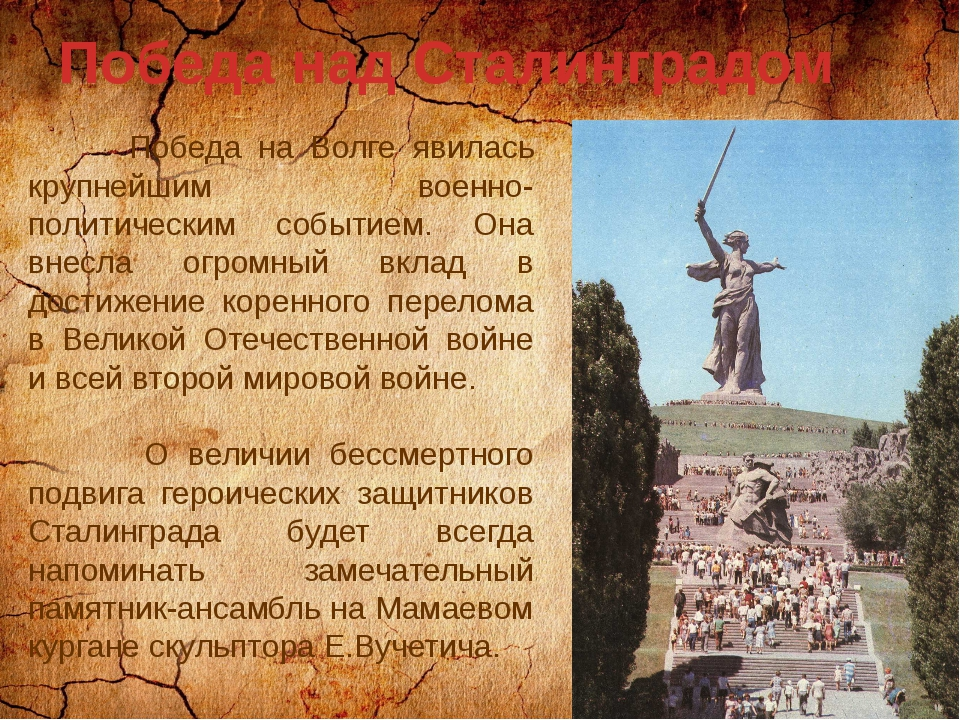 Победа над Сталинградом Победа на Волге явилась крупнейшим военно-политически...