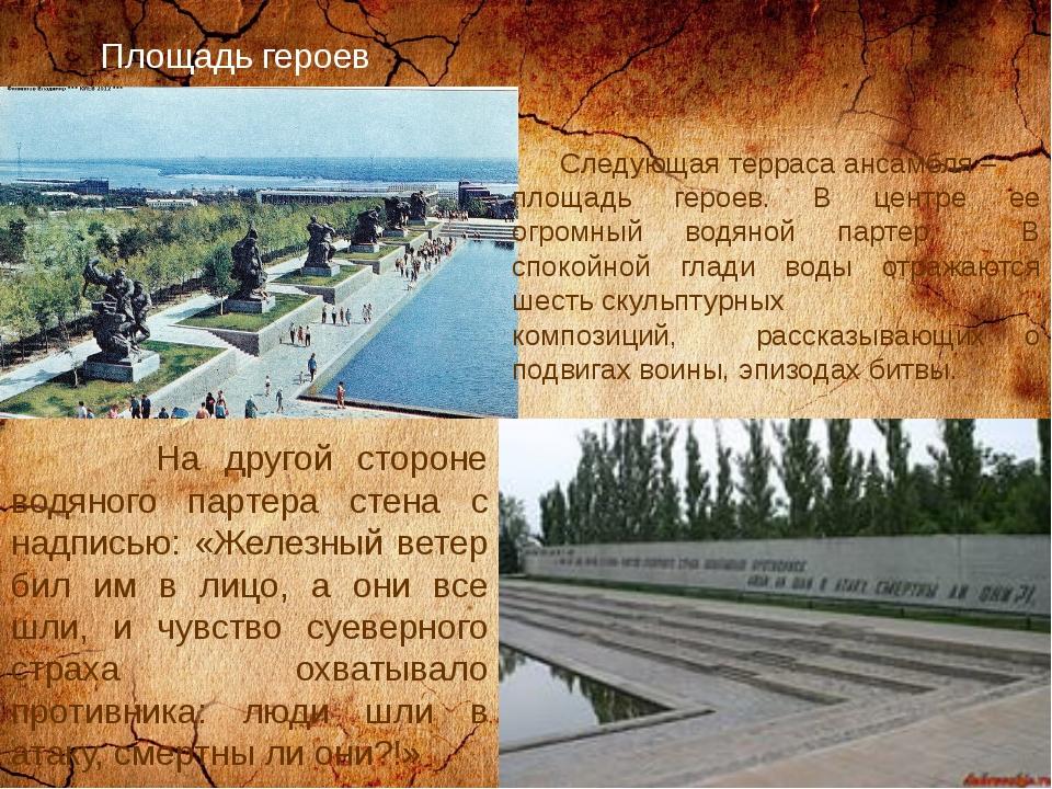 Площадь героев Следующая терраса ансамбля – площадь героев. В центре ее огро...